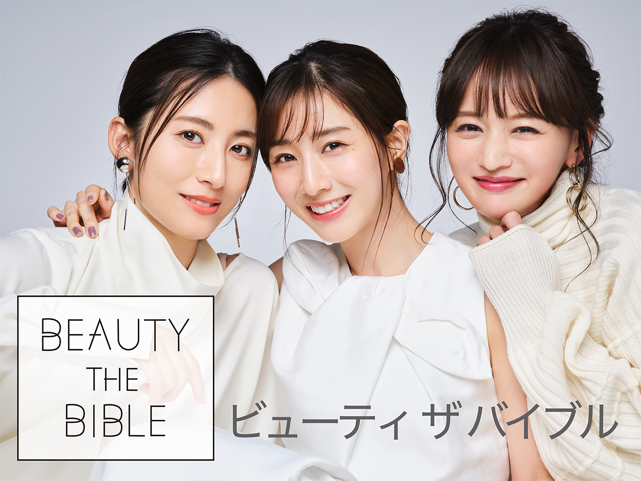 BEAUTY THE BIBLE
