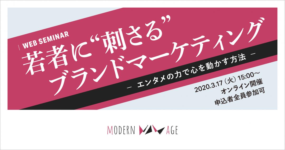 """【オンラインセミナー】若者に""""刺さる""""ブランドマーケティング -エンタメの力で心を動かす方法-"""