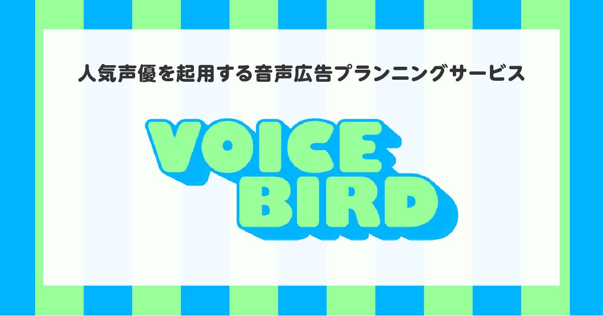 人気声優を起用する音声広告プランニングサービス「Voice Bird」をリリースしました!