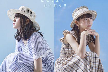 5th:STU48<br>思い出せる恋をしよう