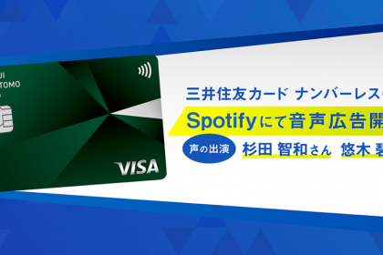 「三井住友カード ナンバーレス」音声プロモーション