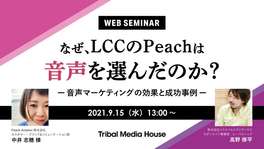 【Webセミナー】なぜ、LCCのPeachは音声を選んだのか? ~音声マーケティングの効果と成功事例~(事業会社限定)